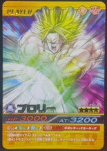 Charger l'image dans la galerie, trading card game jcc carte dragon ball z Data Carddass Bakuretsu Impact Part 6 n°247-III bandai 2008 Broly Dbz