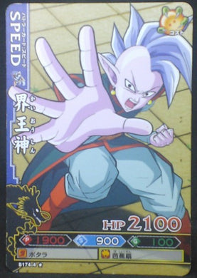 tcg jcc carte dragon ball z Data Carddass DBKaï Dragon Battlers Part 4 n°B174-4(2009) bandai kaioshin de l'est dbz cardamehdz