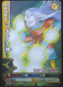 tcg jcc carte dragon ball z Data Carddass DBKaï Dragon Battlers Part 4 n°B175-4(2009) bandai kibitoshin dbz cardamehdz