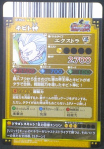 tcg jcc carte dragon ball z Data Carddass DBKaï Dragon Battlers Part 4 n°B175-4(2009) bandai kibitoshin dbz cardamehdz verso