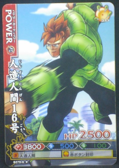 tcg jcc carte dragon ball z Data Carddass DBKaï Dragon Battlers Part 6 n°B279-6 (2010) bandai android n°16 dbz cardamehdz