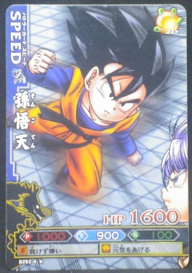 tcg jcc carte dragon ball z Data Carddass DBKaï Dragon Battlers Part 6 n°B292-6 (2010) bandai songoten dbz cardamehdz