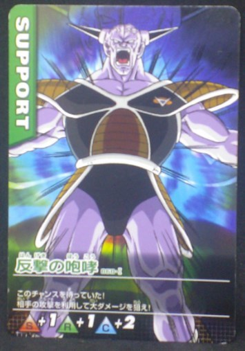 tcg jcc carte dragon ball z Data Carddass Part 2 n°060-I (2005) bandai Ginyu dbz cardamehdz