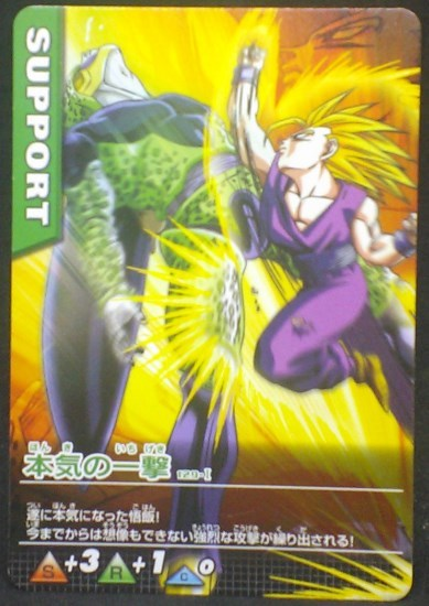 tcg jcc carte dragon ball z Data Carddass Part 5 n°129-I (2005) bandai cell vs songohan dbz cardamehdz
