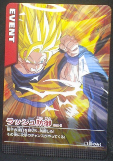 tcg jcc carte dragon ball z Data Carddass Part 5 n°139-I (2005) bandai songoku dbz cardamehdz