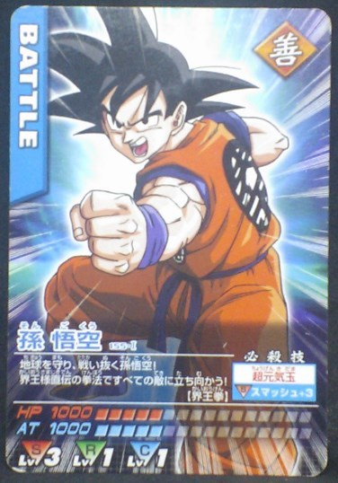 tcg jcc carte dragon ball z Data Carddass Part 6 n°155-I (2005) bandai songoku dbz cardamehdz
