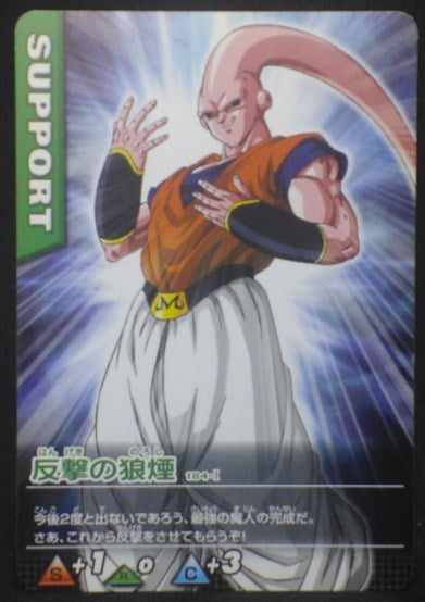 tcg jcc carte dragon ball z Data Carddass Part 7 n°184-I (2006) bandai majin boo dbz cardamehdz
