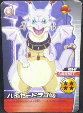 trading card game jcc carte dragon ball z Data Carddass W Bakuretsu Impact Part 1 n°053-IV (2008) bandai dbz cardamehdz