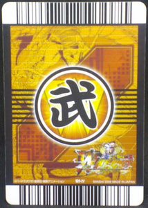 trading card game jcc carte dragon ball z Data Carddass W Bakuretsu Impact Part 3 n°131-IV (2008) bandai mirai trunks dbz cardamehdz verso