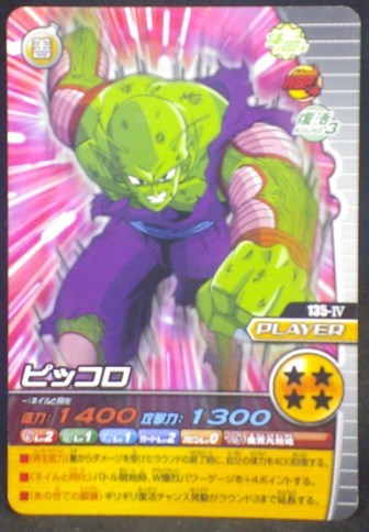 trading card game jcc carte dragon ball z Data Carddass W Bakuretsu Impact Part 3 n°135-IV (2008) bandai piccolo dbz cardamehdz