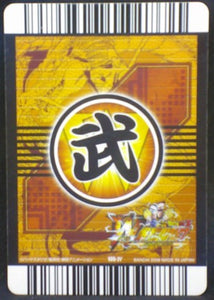 trading card game jcc carte dragon ball z Data Carddass W Bakuretsu Impact Part 3 n°135-IV (2008) bandai piccolo dbz cardamehdz verso