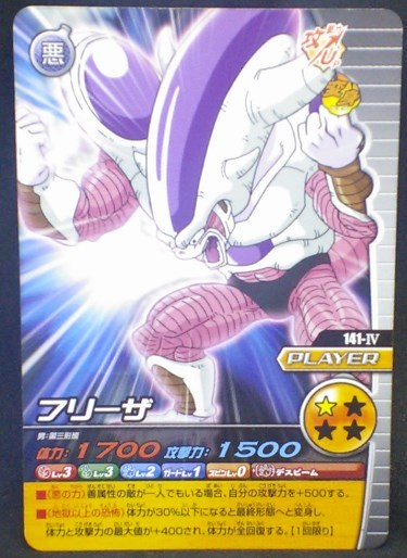 trading card game jcc carte dragon ball z Data Carddass W Bakuretsu Impact Part 3 n°141-IV (2008) bandai freezer dbz cardamehdz