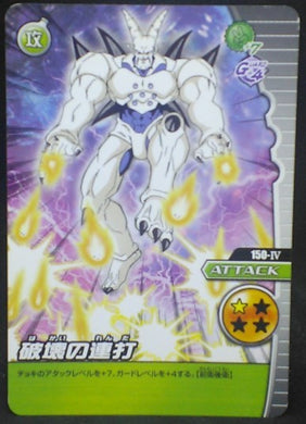trading card game jcc carte dragon ball z Data Carddass W Bakuretsu Impact Part 3 n°150-IV (2008) bandai li shenron dbz cardamehdz