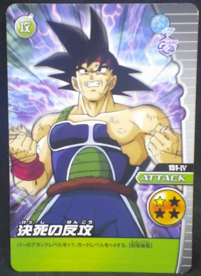 trading card game jcc carte dragon ball z Data Carddass W Bakuretsu Impact Part 3 n°151-IV (2008) bandai bardock dbz cardamehdz