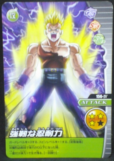 trading card game jcc carte dragon ball z Data Carddass W Bakuretsu Impact Part 3 n°156-IV (2008) bandai vegeta dbz cardamehdz