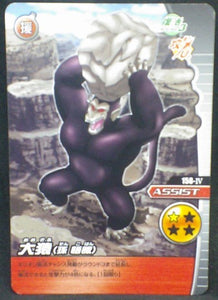 trading card game jcc carte dragon ball z Data Carddass W Bakuretsu Impact Part 3 n°158-IV (2008) bandai oozaru dbz cardamehdz