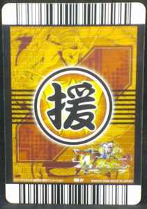 trading card game jcc carte dragon ball z Data Carddass W Bakuretsu Impact Part 3 n°158-IV (2008) bandai oozaru dbz cardamehdz verso