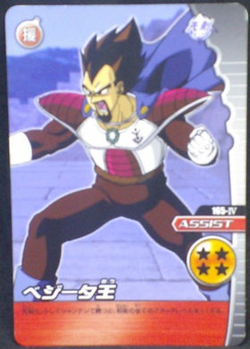 trading card game jcc carte dragon ball z Data Carddass W Bakuretsu Impact Part 3 n°165-IV (2008) bandai roi vegeta dbz cardamehdz