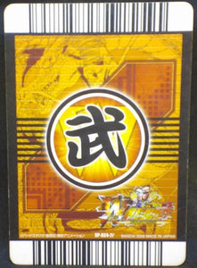 trading card game jcc carte dragon ball z Data Carddass W Bakuretsu Impact Part 6 n°SP-024-IV (2009) bandai songoku dbz cardamehdz verso