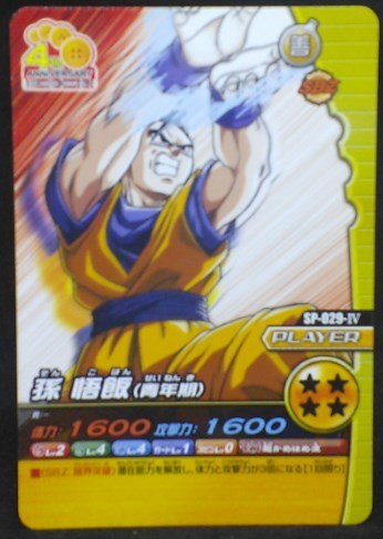 trading card game jcc carte dragon ball z Data Carddass W Bakuretsu Impact Part 6 n°SP-029-IV (2009) bandai songohan dbz cardamehdz
