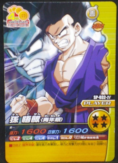 trading card game jcc carte dragon ball z Data Carddass W Bakuretsu Impact Part 6 n°SP-032-IV (2009) bandai songohan dbz cardamehdz