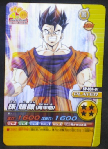 trading card game jcc carte dragon ball z Data Carddass W Bakuretsu Impact Part 6 n°SP-034-IV (2009) bandai songohan dbz cardamehdz