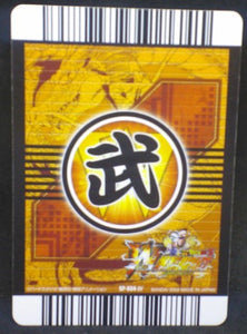 trading card game jcc carte dragon ball z Data Carddass W Bakuretsu Impact Part 6 n°SP-034-IV (2009) bandai songohan dbz cardamehdz verso