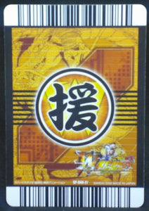trading card game jcc carte dragon ball z Data Carddass W Bakuretsu Impact Part 6 n°SP-044-IV (2009) bandai songoku vegeta piccolo dbz cardamehdz verso