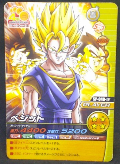 trading card game jcc carte dragon ball z Data Carddass W Bakuretsu Impact Part 6 n°SP-048-IV (2009) bandai songoku vegeta vegeto dbz cardamehdz
