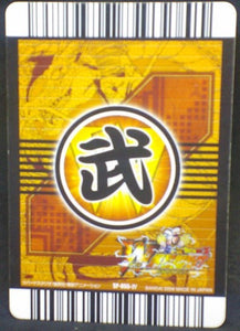 trading card game jcc carte dragon ball z Data Carddass W Bakuretsu Impact Part 6 n°SP-055-IV (2009) bandai songoku dbz cardamehdz verso