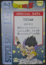 Charger l'image dans la galerie, trading card game jcc carte dragon ball z Hero Collection Part 3 n°319 (2001) Amada z team dbz
