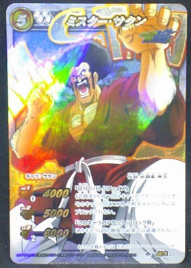 trading card game jcc carte dragon ball z Miracle Battle Carddass Part 9 n°Omega 25 (2012) bandai hercules dbz cardamehdz