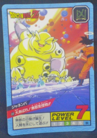 carte dragon ball z Super Battle Part 14 n°610 (1995) bandai janemba songoku