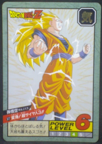 tcg jcc carte dragon ball z Super Battle Part 16 n°677 (1996) bandai songoku dbz cardamehdz