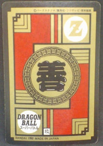 trading card game jcc carte dragon ball z Super Battle Part 4 n°144 (face B) (1992) bandai vegeta dbz prisme cardamehdz verso