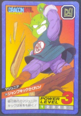 trading card game jcc carte dragon ball z Super Battle part 5 n°218 (1993) bandai piccolo daimo dbz cardamehdz