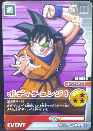 Super Card Game Part 12 n°DB-1082 (2008)