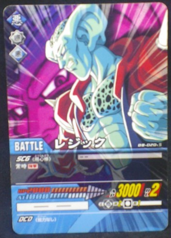 trading jcc carte dragon ball z Super Card Game Part 1 n°DB-020 (2006) bandai ledgic dbz cardamehdz