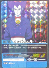 Charger l'image dans la galerie, trading card game jcc carte dragon ball z Super Card Game Part 3 DB-328 bandai 2006