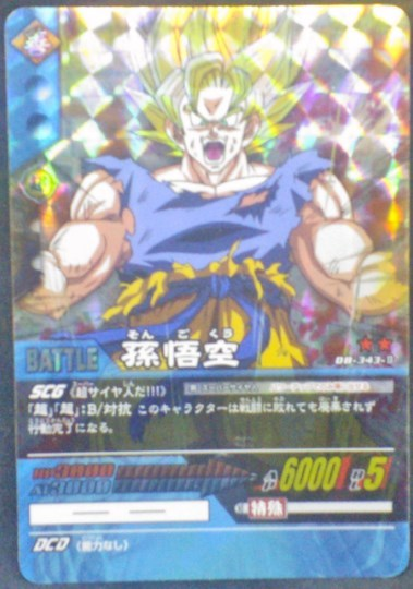 carte dragon ball z Super Card Game Part 3 DB-343 (Prism Vending Machine) bandai 2006 son goku ssj