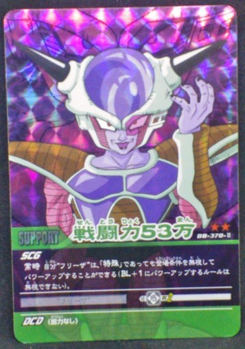carte dragon ball z Super Card Game Part 3 DB-378 (Prism Vending Machine) bandai 2006 frieza freezer
