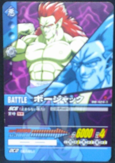 trading card game jcc carte dragon ball z Super Card Game Part 4 DB-424 (2006) bandai bojack dbz cardamehdz