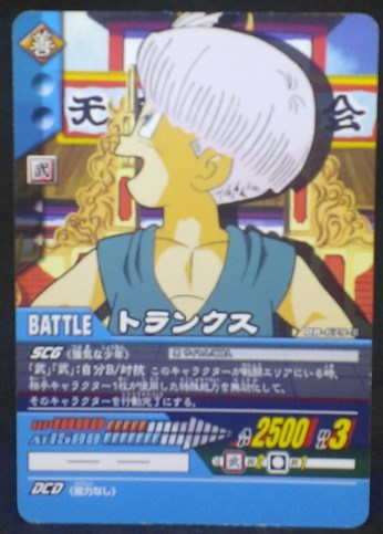 carte dragon ball z Super Card Game Part 6 n°DB-679 (2006) bandai trunks dbz cardamehdz