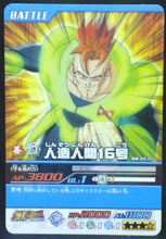 Charger l'image dans la galerie, trading card game jcc carte dragon ball z Super Card Game Part 8 DB-853 (2007) bandai android n°16 dbz cardamehdz