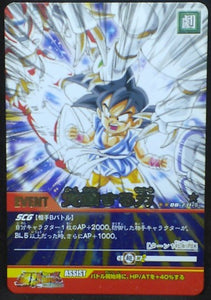 trading card game jcc carte dragon ball z Super Card Game Part combo sheet 3 DB-731 (2007) bandai songoku dbz cardamehdz