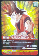 Charger l'image dans la galerie, trading card game jcc carte dragon ball z Super Card Game Part combo sheet 3 DB-732 (2007) bandai songoku dbz cardamehdz