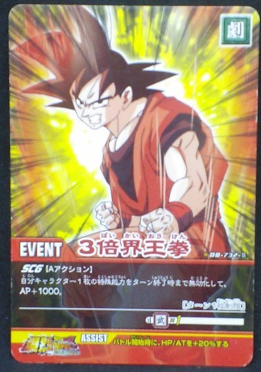 trading card game jcc carte dragon ball z Super Card Game Part combo sheet 3 DB-732 (2007) bandai songoku dbz cardamehdz