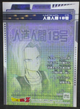 Charger l'image dans la galerie, jcc carte dragon ball z Trading card DBZ news Part 5 n°77 (2004) android n°18 amada cardamehdz verso