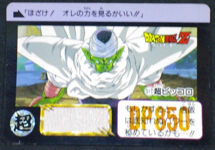 carte dragon ball z carddass part 13 n°517 1992 piccolo bandai