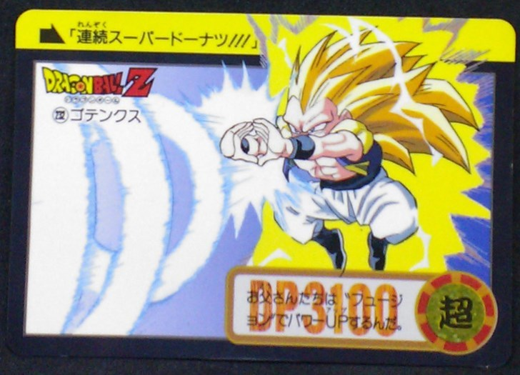 carte dragon ball z carddass part 22 n°232 total n°878 1995 gotrunks